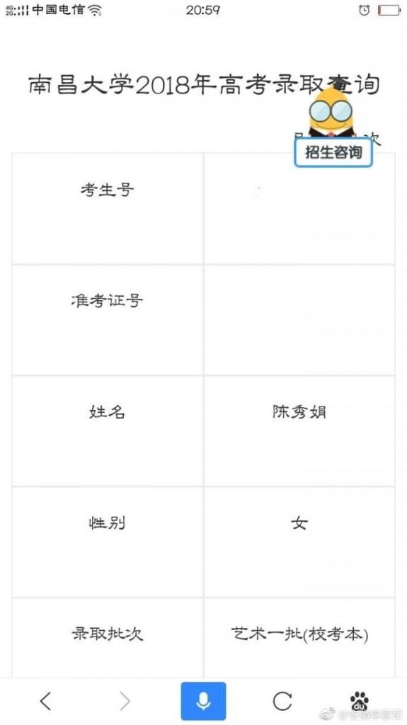 2018安徽李家军录取喜报02号